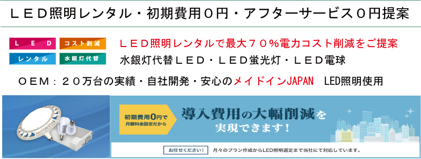 LED照明レンタル・初期費用0円・アフターサービス0円提案